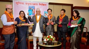 The autobiography 'Aashu ko Shakti'(Power of Tear), lunched by Ex-prime minister KP sharma oli