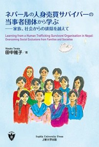 """Learning from a Human Trafficking survivors organization in Nepal"" has been launched in Japan with the presence of Shakti Samuha."
