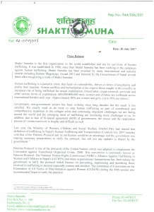 July 30, 2017, which is celebrated as World Day against Trafficking in Persons, in all over the world. To support and to celebrate this day, Shakti Samuha has made a press release. Let's raise our voice loudly against human trafficking.